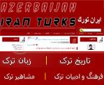 ایران تورک : فرهنگ و تاریخ تورکان جهان